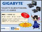 GIGABYTE、広島で初心者向けPC組み立て教室を開催へ - 11月30日開催