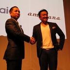 amadanaとハイアール、戦略的パートナーシップ契約締結で合意 - 家電業界の閉塞感を打破したい
