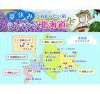 「夏休みに泊まりたい宿ランキング」、女子が北海道で泊まりたい宿1位は?