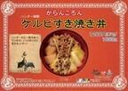 アイルーお茶漬け、特選キノコ汁など「モンハン渋の里」冬メニュー一挙公開