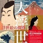 東京都江戸東京博物館で「大浮世絵展」 - オールスター級の傑作が大集結