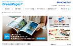 DNPドリームページ、自由なフォトブック制作をアプリで実現する新サービス