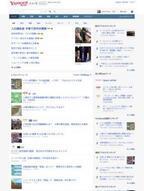 「Yahoo!ニュース」が全面リニューアル - パーソナライズを強化へ