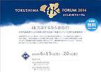 徳島で4K・8K映像の今が分かる! - とくしま4Kフォーラム2014、15日から