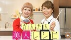 マドンナも認めた料理研究家・西邨マユミ、新番組で簡単美人レシピを披露!