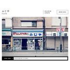街中の個性的なフォントを紹介するWebサイト「のらもじ発見プロジェクト」を知っていますか?
