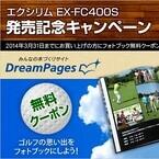 カシオ「EXILIM」、最新ゴルフモデル「EX-FC400S」購入者全員キャンペーン