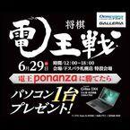 ドスパラ、将棋ソフト「電王ponanza」に勝ったらPCプレゼント