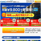 GMOクラウド、「Xeon」搭載の専用サーバーサービスを月額9800円から提供