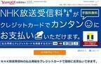 NHKの放送受信料が「Yahoo!公金支払い」から支払い可能に