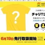 天野喜孝が24時間テレビの「チャリTシャツ」をデザイン!