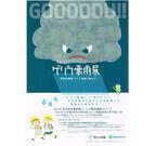 東京都北区で、ゲリラ豪雨発生の仕組みから備えまで学べる「ゲリラ豪雨展」