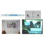 東工大、ナノダイヤモンドを用いた硬質透明スクリーンを開発