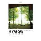東京都目黒区で、「HYGGE(ヒュッゲ)のある暮らし」開催--多彩なカフェ体感