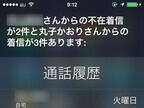 Siriを使うのが恥ずかしくならない方法とは?- iOS 7のお役立ちワザ (1) 「耳に当てて話す」設定を活用すれば便利に