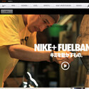 「Nike+ FuelBand SE」PR動画にクリエイター編登場 -ナイキ