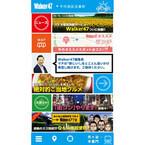 KADOKAWA、スマホ向け地域情報メディアを提供 - 1200名の