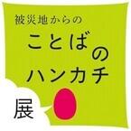 東京都・六本木で、東北復興支援「やさしいハンカチ展」開催 -326種を展示
