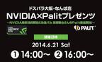 ドスパラでNVIDIA×Palitによる技術解説イベント - ゲストは高橋敏也氏