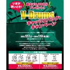 「Vドラム」シリーズ購入者にギフトカードをプレゼントするキャンペーン