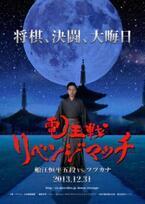 大晦日の決戦「電王戦リベンジマッチ 船江恒平五段vsツツカナ」12/31に開催