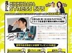 眠眠打破×J-WAVE GROOVE LINE Zでビジネスマン&ドライバー応援川柳を募集