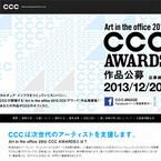 42f85e02a85d TSUTAYA運営のCCCがアート作品の公募コンペを開催 - 審査員は