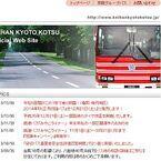 京阪京都交通、500円で元日から5日間乗り放題「お正月初詣パス」限定発売!