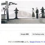 今日のGoogleロゴは『東京物語』の小津安二郎 生誕120周年・没後50周年