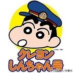東武鉄道『クレヨンしんちゃん』とタイアップ! 臨時列車が走る特別ツアーも