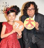 芦田愛菜、将来の夢は「薬剤師と女優」行定勲監督はセクハラやじ問題に苦言