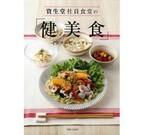 資生堂社員食堂人気メニューのレシピ本発売 - 合計144品を掲載
