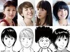 綾瀬はるか、長澤まさみらが4姉妹共演! 起用理由は「今、誰を撮りたいか」