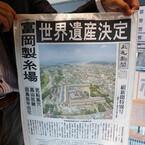 「富岡製糸場」の世界遺産認定を記念しホンモノの