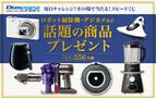 ドスパラ、ロボット掃除機やデジタルカメラなどが抽選で当たるキャンペーン