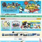 JR東日本、北東北エリアの列車などを紹介する「乗っちゃ王国北東北」開設