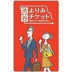 東急東横線渋谷~田園調布間が1カ月500円!? 「渋谷よりみチケット」を発売