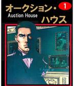 復讐を胸に誓い美術界の闇と戦う『オークションハウス』ほか計11作品が無料