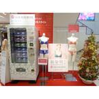 東京都・銀座にブラジャーが買える自動販売機が登場 - ウンナナクール