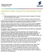 エリクソン、KDDIのLTEシステムベンダーに選定