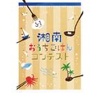 ラスカ茅ヶ崎が「湘南おうちごはんコンテスト」開催、 優秀レシピは商品に