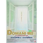東京都・六本木で「未来を担う美術家たち 16th. DOMANI・明日展」を開催