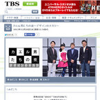 TBSのトーク番組に安藤忠雄&奥山清行が出演 -オリラジ中田とデザインを語る