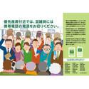 JR西日本、7月1日より「優先席付近での携帯オフ」を「混雑時のみ」に緩和