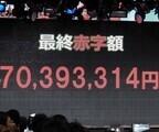「ニコニコ超会議3」の赤字額は7,039万3,314円! 町会議、23時間テレビの詳細も明らかに