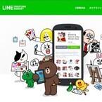 クリエイターが作ったLINEスタンプ、全世界での販売・購入が可能に!