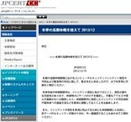 JPCERT/CC、年末年始のセキュリティ対策を紹介