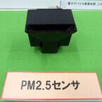 シャープ、PM2.5の濃度を10秒で検出できる小型センサモジュールを発表