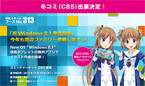 日本マイクロソフト、コミックマーケット85の出展内容を公開