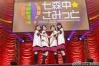 TVアニメ『ゆるゆり♪♪』、新作OVAの劇場公開日も決定! スペシャルイベント「七森中☆さみっと」開催